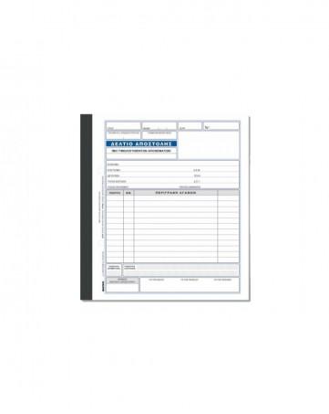 Δελτίο αποστολής μη τιμολογηθέντων αποθεμάτων (267) - Διπλότυπο
